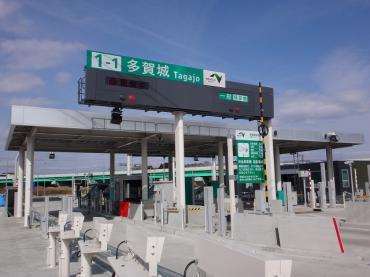 三陸自動車道 多賀城IC管理施設...